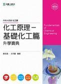 (二手書)化工原理-基礎化工篇升學寶典2014年版(化工群)升科大四技