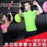 MaxxMMA 多功能拳擊水氣沙包訓練袋90cm(重量可調)/ 水沙袋/水袋/散打/搏擊