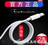 蘋果數據線充電線X充電器線7plus手機8加長XR六8P沖八6s短2米sp 艾美時尚衣櫥