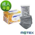 摩戴舒motex醫用活性碳平面口罩(1入...