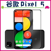 Google Pixel5 滿版9H鋼化玻璃膜 螢幕保護貼 全屏鋼化膜 全覆蓋保護貼 防爆保護膜 黑色 (正面)