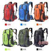 戶外登山包 超輕騎行新款戶外雙肩背40升旅行多功能登山防水休閒徒步學生 7色