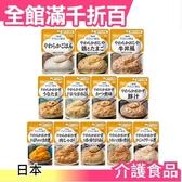 【舌頭翻攪類12種12個入】日本 Kewpie 銀髮族友善食品 粥 均衡 配方 樂齡食品【小福部屋】