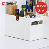 【日本天馬】廚房系列平口式櫥櫃抽屜用ABS收納籃-寬15CM-3入