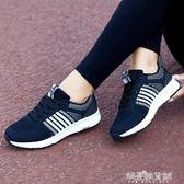 秋季雙星女鞋運動鞋女士跑步鞋輕便軟底防滑休閒鞋女學生旅游鞋女解憂雜貨鋪