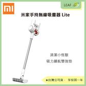 【全新現貨】Xiaomi 小米 米家手持無線吸塵器Lite 吸力續航雙強勁 清潔怪獸 120AW功率 壁掛式充電架