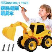 兒童螺母組合拆裝可拆卸螺絲拼裝組裝工程車動手益智男孩玩具4歲3 AD982『寶貝兒童裝』