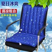 冷凝坐墊 冰墊坐墊辦公椅墊水墊組合一體墊汽車學生夏季消暑降溫冰袋冰涼墊 全館免運