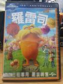 影音專賣店-B16-005-正版DVD*動畫【羅雷司/Lorax】-神偷奶爸製作團隊