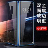 XIAOMI 小米9T Pro 手機殼 防摔 小米 9T 保護套 前後透明玻璃 全包 磁吸金屬邊框 雙面萬磁王