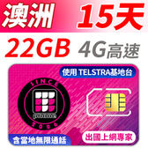 【TPHONE上網專家】澳洲 15天 22GB超大流量 4G高速上網 贈送當地無限通話 當地原裝卡 網速最快