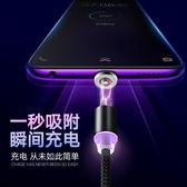 磁吸數據線安卓蘋果華為type-c磁鐵磁力手機充電線器頭快充三合一 智慧e家