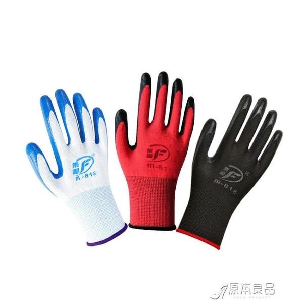 勞保手套 手套勞保塑膠耐磨工地作丁腈橡膠膠皮手套批發【快速出貨】