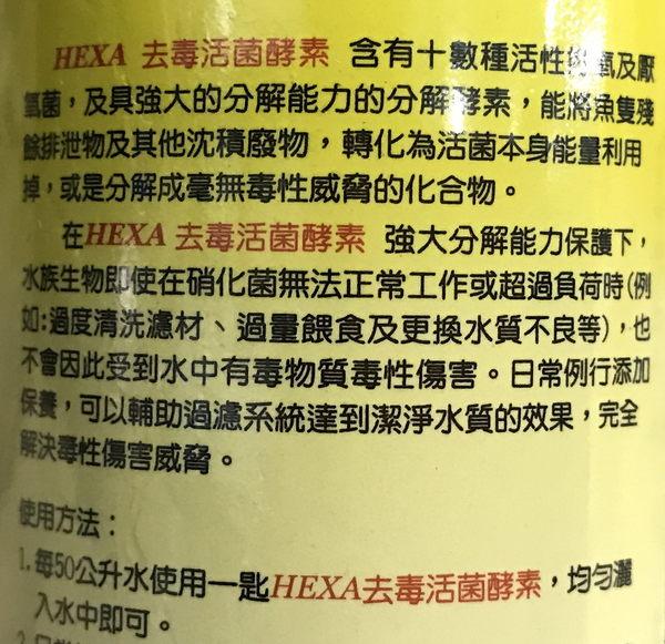 【西高地水族坊】HEXA 去毒活菌酵素60g