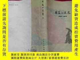 二手書博民逛書店短篇小說選1949-1979罕見【5】Y25944 <&l