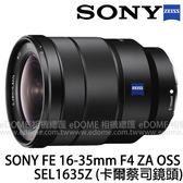 SONY FE 16-35mm F4 ZA OSS (24期0利率 免運 索尼公司貨 SEL1635Z) 全片幅 E 接環