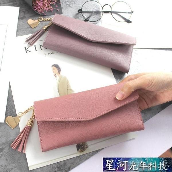 零錢包皮夾 時尚日韓版長款錢包新款女士流蘇皮夾三折手拿包潮錢夾手機包 星河光年