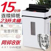碎紙機 富瑞萊0308粒狀碎紙機辦公家用5級保密大容量23升段狀大型電動自動文件 MKS阿薩布魯