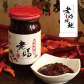 【老媽拌麵】 老媽麻辣拌醬 225ml/罐