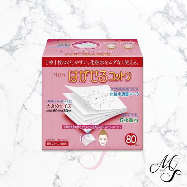 【Miss Sugar】日本丸三 SELENA 五層可撕型敷面化妝棉80枚入