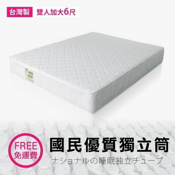 【南紡購物中心】純白加厚緹花布超柔感獨立筒 雙人加大6尺