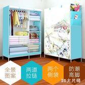 固定女孩學生出租房組合裝女生衣柜簡約現代經濟型宜家鋼架除異味 QG2992『M&G大尺碼』