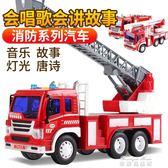 大號消防車玩具工程套裝兒童挖掘機男孩汽車云梯吊車慣性回力模型  麥琪精品屋