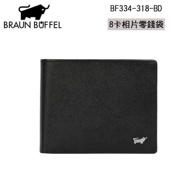 【橘子包包館】BRAUN BUFFEL 小金牛 8卡相片零錢袋 男用短夾/皮夾 BF334-318-BD 黑色