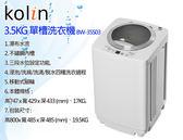 《送基本安裝//免運費》KOLIN 歌林3.5公斤 單槽 迷你洗衣機 BW-35S03 套房 適用【南霸天電器百貨】