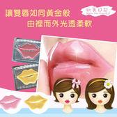 玩美日記 唇膜 (單片/8g) 黃金10水嫩/櫻桃C粉嫩唇膜 唇部護膚