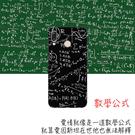 [ZB556KL 軟殼] ASUS ZenFone Max (M1) ZB555KL ZB556KL X00PD 手機殼 外殼 保護套 數學公式