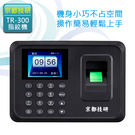 京都技研 TR-300小型指紋打卡鐘