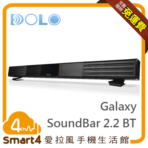 【愛拉風x藍芽喇叭專賣】零利率 DOLO Galaxy 銀河 SoundBar BT 2.2聲道 家庭劇院 藍芽音響 無線揚聲器