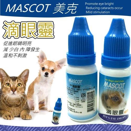 【🐱🐶培菓寵物48H出貨🐰🐹】MASCOT美克》滴眼靈10ML