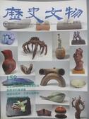 【書寶二手書T1/雜誌期刊_QJC】歷史文物_159期_蛻變中的台灣現代陶藝