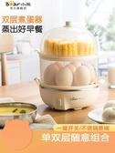 蒸蛋器煮蛋器蒸蛋器雞蛋羹家用自動斷電小型多功能1人雙層早餐神器 非凡小鋪