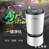 汽車負離子空氣凈化器車載水杯凈化器除甲醛異味車用PM2.5紫外線 qf2791【黑色妹妹】