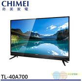 限區配送/不安裝CHIMEI 奇美 40型FULL HD數位顯示器 TL-40A700