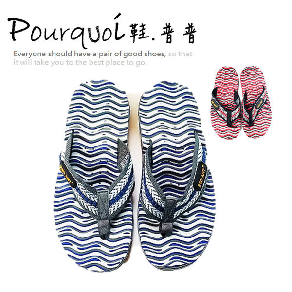 人字拖涼鞋。沙灘涼鞋。夾腳拖。【RED ANT 聯名款】立體波浪排水(藍)