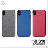 三星S10 SM G973 布藝帆布紋手機殼保護殼全包磨砂防滑純色軟殼保護鏡頭手機套保護套