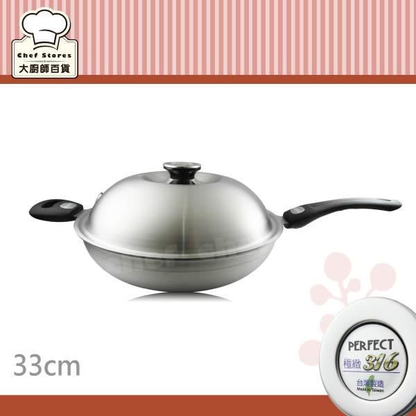 理想牌極緻316七層不鏽鋼炒菜鍋單把炒鍋33cm鍋耳一體成型-大廚師百貨