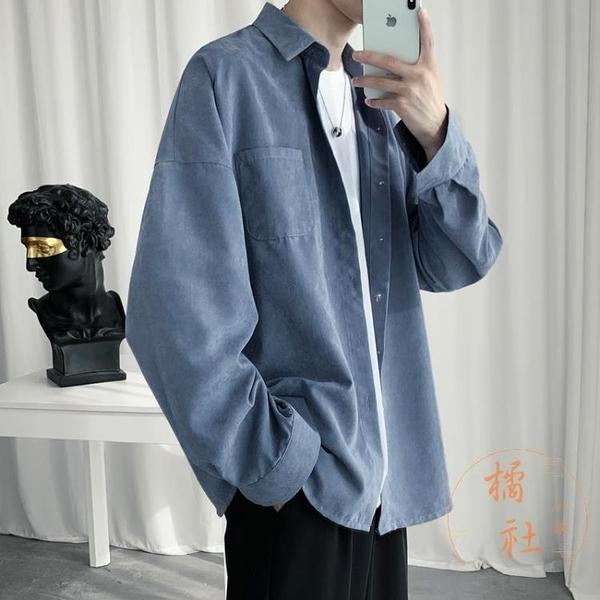 純色寬鬆純色襯衫男簡約經典百搭長袖襯衣外套【橘社小鎮】