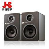 【JS 淇譽電子】JY2050 HiFi 兩件式藍牙無線立體聲音箱 2.0 喇叭