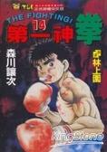 第一神拳14