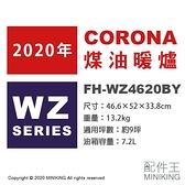 日本代購 空運 2020新款 CORONA FH-WZ4620BY 煤油暖爐 煤油爐 9坪 7.2L油箱 日本製