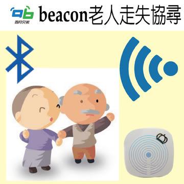 老人照顧應用 iBeacon基站 【四月兄弟經銷商】省電王 Beacon 訊息推播 導航定位