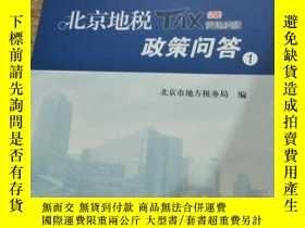 二手書博民逛書店罕見北京地稅TAX便捷納稅政策問答Y241950 京市地方稅務局