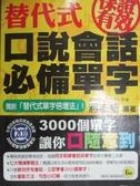 【書寶二手書T7/語言學習_JQG】替代式口說會話必備單字_附2CD_蔣志榆