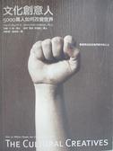 【書寶二手書T4/社會_IEM】文化創意人-5000萬人如何改變世界_PaulH.Ray