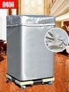 洗衣機罩防水防曬海爾松下LG三洋美的三星小天鵝全自動波輪上開蓋 果果輕時尚